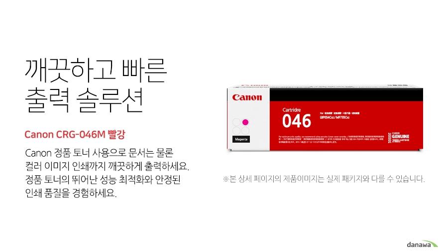 깨끗하고 빠른 출력 솔루션        Canon CRG-046M 빨강            canon 정품 토너 사용으로 문서는 물론 컬러 이미지 인쇄까지 깨끗하게 출력하세요     정품 토너의 뛰어난 성능 최적화와 안정된 인쇄품질을 경험하세요