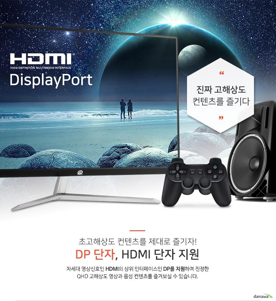 초고해상도 컨텐츠를 제대로 즐기자! DP 단자, HDMI 단자 지원