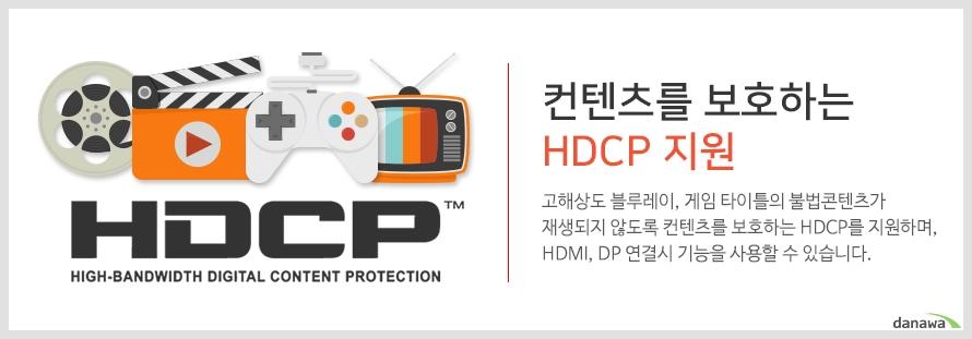 컨텐츠를 보호하는HDCP 지원