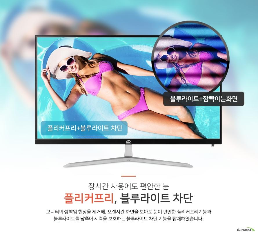장시간 사용에도 편안한 눈 플리커프리, 블루라이트 차단