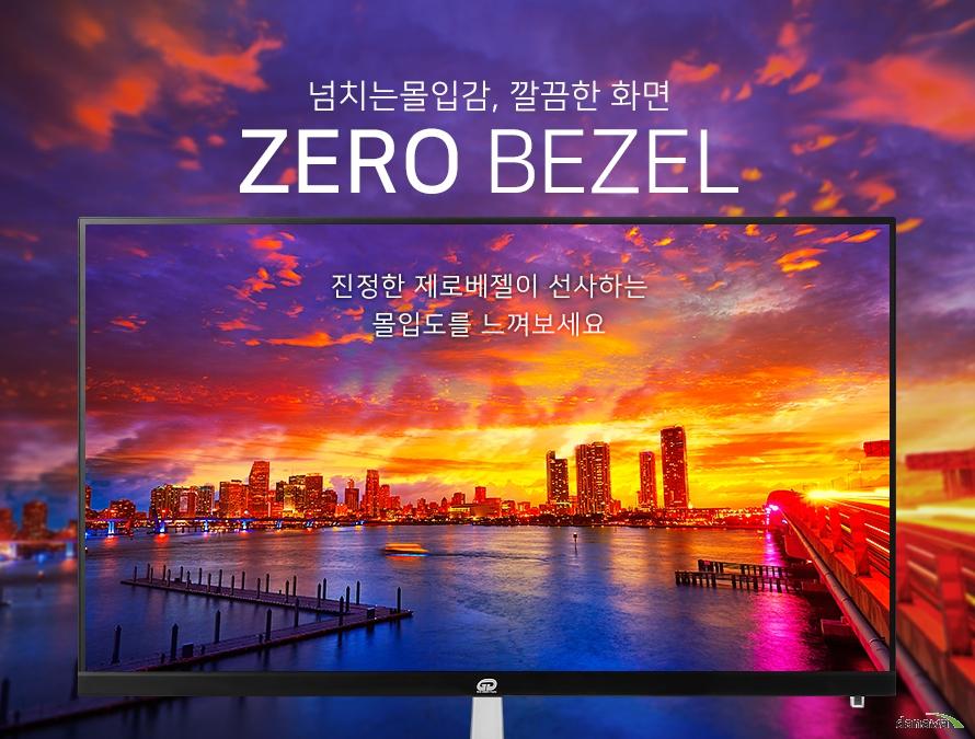 넘치는몰입감, 깔끔한 화면 ZERO BEZEL