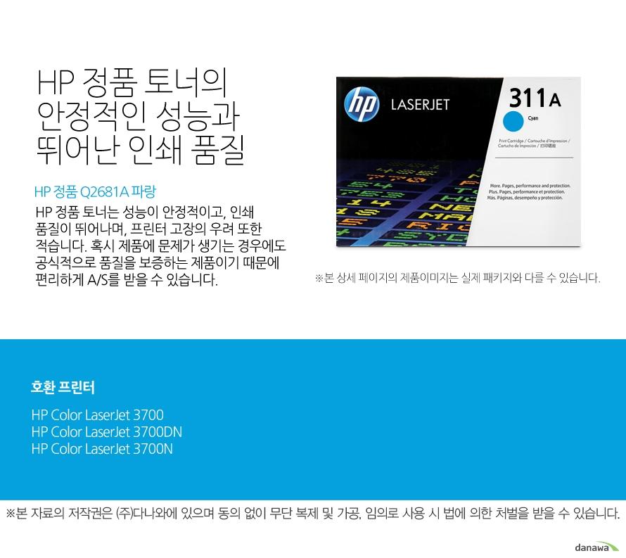 HP 정품 Q2681A 파랑HP 정품 토너의 안정적인 성능과 뛰어난 인쇄 품질HP 정품 토너는 성능이 안정적이고, 인쇄 품질이 뛰어나며, 프린터 고장의 우려 또한 적습니다. 혹시 제품에 문제가 생기는 경우에도 공식적으로 품질을 보증하는 제품이기 때문에 편리하게 A/S를 받을 수 있습니다. 호환 프린터3700,3700DN,3700N