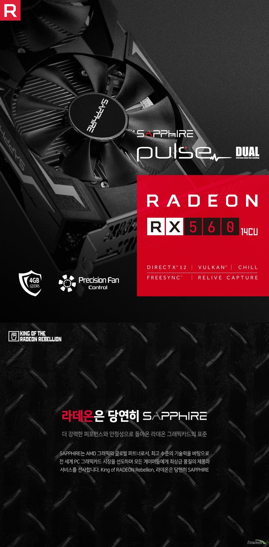 SAPPHIRE 라데온 RX 560 14CU PULSE Advantage Edition D5 4GB DUAL