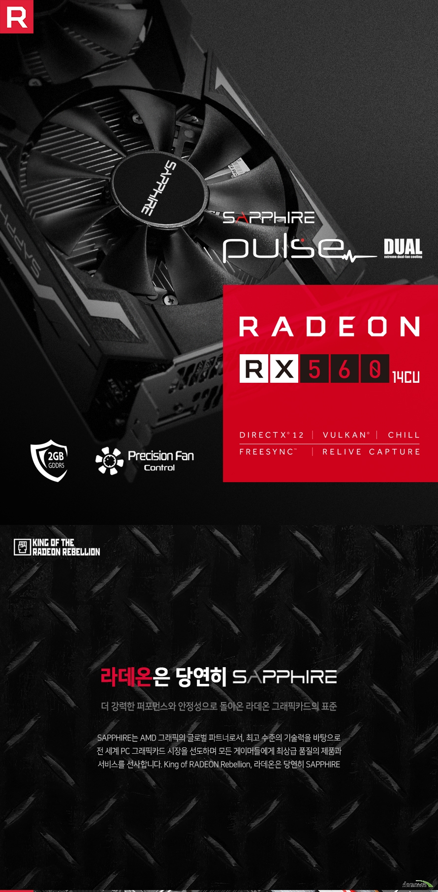 SAPPHIRE 라데온 RX 560 14CU PULSE Advantage Edition D5 2GB DUAL
