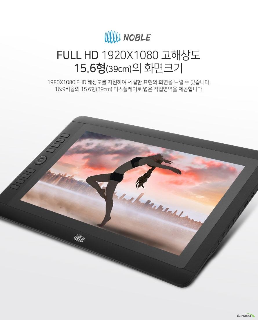 Full HD 고해상도 15.6형(39cm)의 화면크기