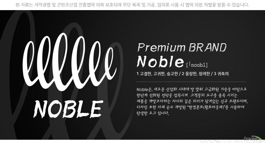 노블 브랜드 소개