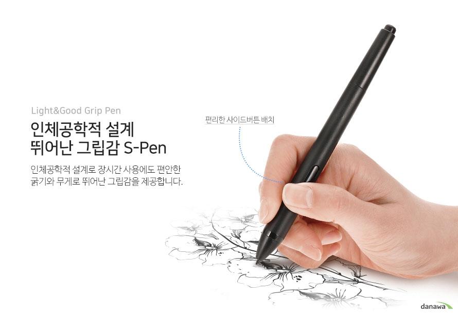 인체공학적 설계 뛰어난 그립감 Grip-Pen