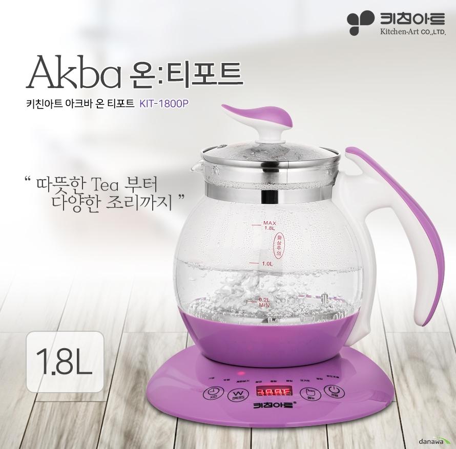 키친아트 아크바 온 티포트 KIT-1800P    따뜻한 Tea 부터 조리까지    1.8L