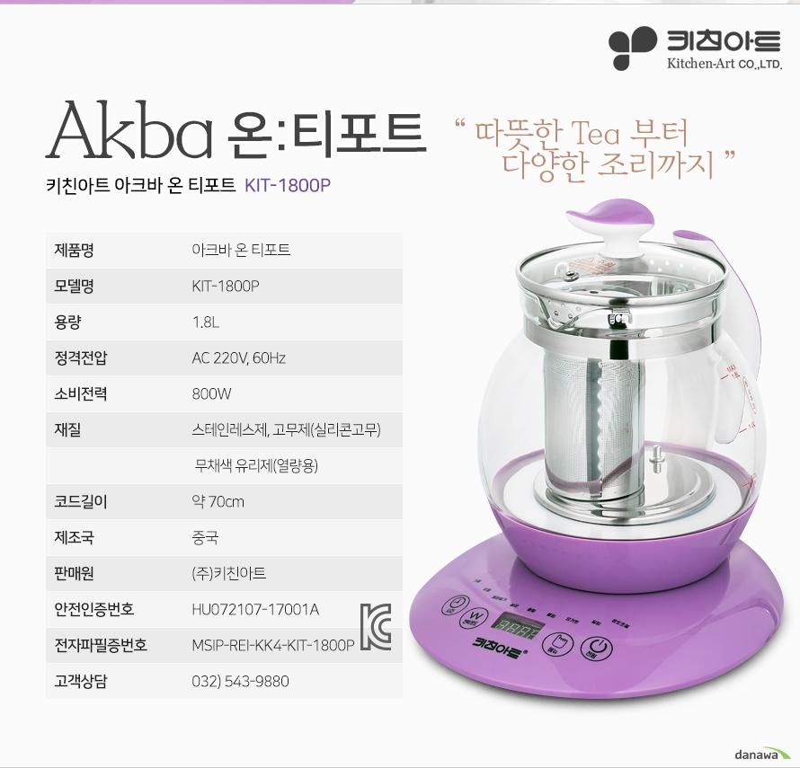 키친아트 아크바 온 티포트 KIT-1800P    스펙시트