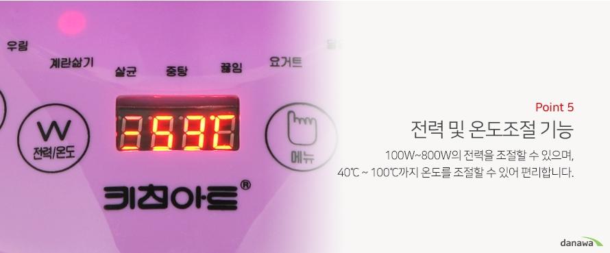 전력 및 온도조절 기능    100W-800W 전력 조절가능, 40도~100도 온도조절가능