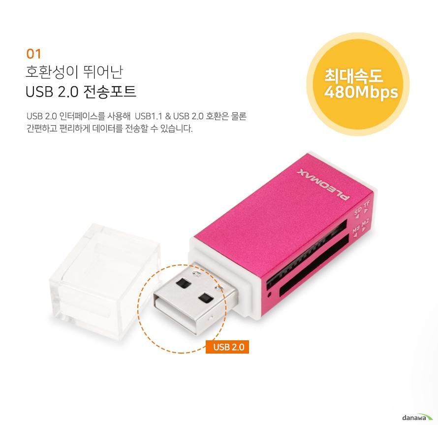 호환성이 뛰어난 USB 2.0 전송포트    USB2.0 인터페이스를 사용해 USB1.1 AND USB2.0 호환은 물론    간편하고 편리하게 데이터를 전송할 수 있습니다.        최대속도 480Mbps