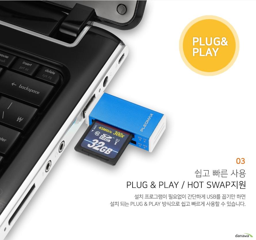 03   쉽고 빠른 사용 PLUG AND PLAY / HOT SWAP 지원   설치 프로그램이 필요없이 간단하게 USB를 꼽기만 하면 설치 되는 PLUG AND PLAY 방식으로 쉽고 빠르게 사용할 수 있습니다.