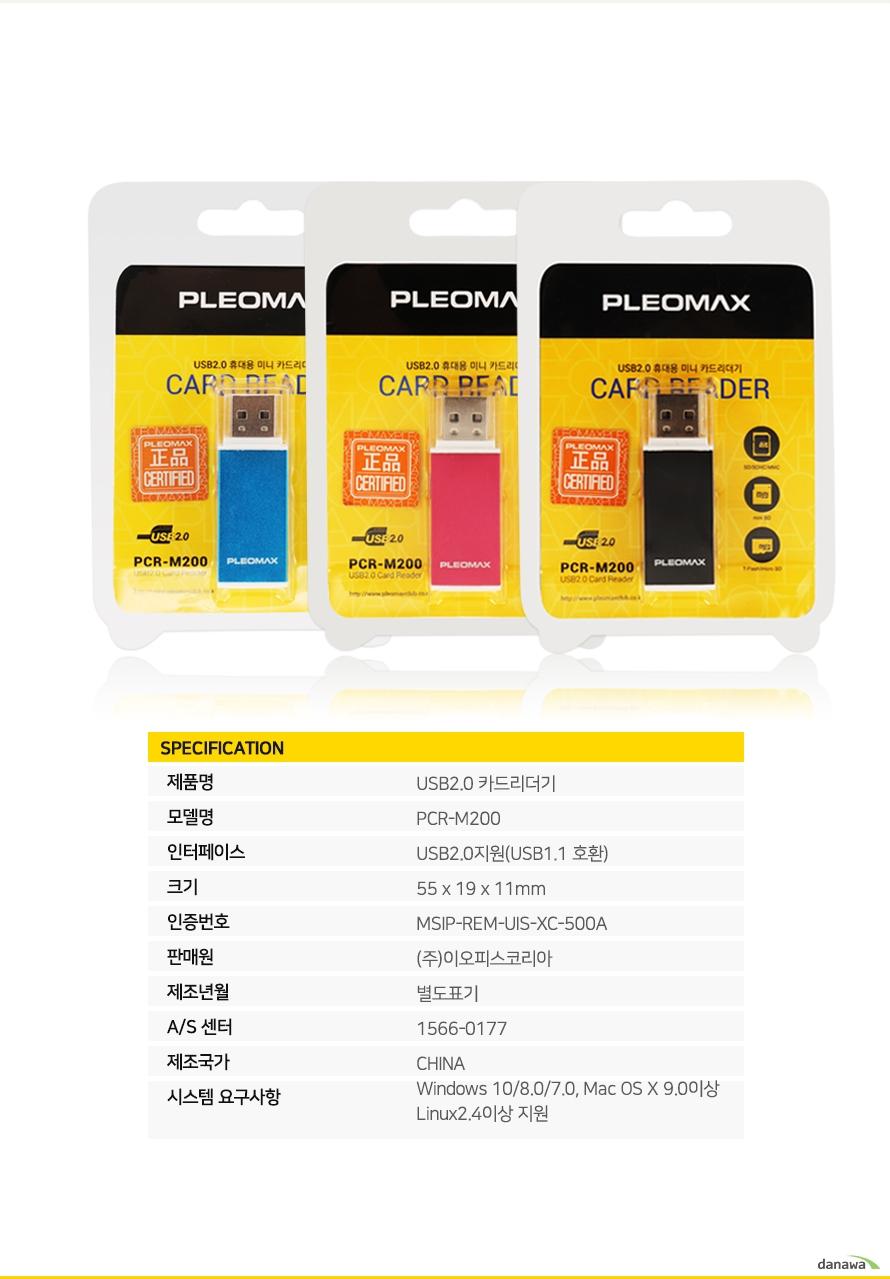 SPECIFICATION    제품명           USB2.0 카드리더기    모델명           PCR-M200    인터페이스       USB2.0지원(USB1.1호환)    크기             52 x 9 x 11mm    인증번호         MSIP-REM-UIS-XC-500A    판매원           (주)이오피스코리아    제조년월         별도표기    A/S센터          1566-0177    제조국가         CHINA    시스템 요구사항  Windows 10/8.0/7.0, Mac OS X 9.0이상, Linux2.4이상 지원.