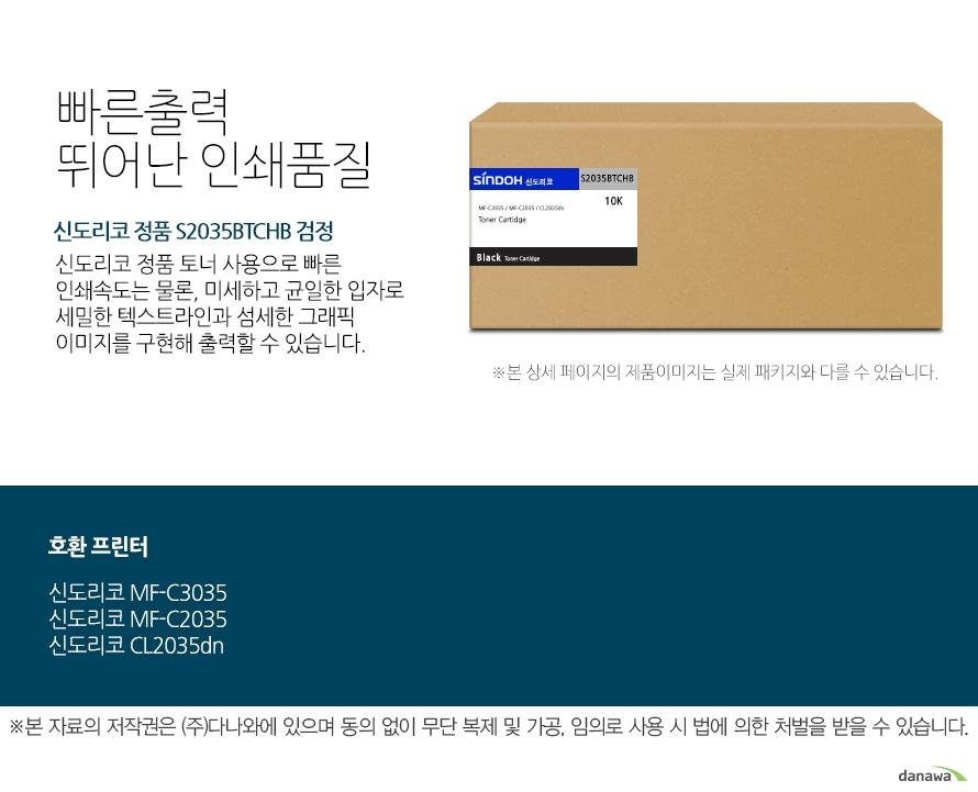 신도리코 정품 S2035BTCHB 검정 빠른출력 뛰어난 인쇄품질 신도리코 정품 토너 사용으로 빠른 인쇄속도는 물론, 미세하고 균일한 입자로 세밀한 텍스트라인과 섬세한 그래픽 이미지를 구현해 출력할 수 있습니다.  호환 프린터 신도리코 MF-C3035 신도리코 MF-C2035 신도리코 CL2035dn 안전한 성능과 선명한 출력물 인쇄     신도리코 정품 토너 사용을 권장하며     정품토너 사용으로 빠르고 선명한 인쇄품질과 안전한 기기 품질을 지속적으로 유지하세요.     미세하고 균일한 입자로 뚜렷하고 깔끔한 인쇄품질을 경험 할 수 있습니다.