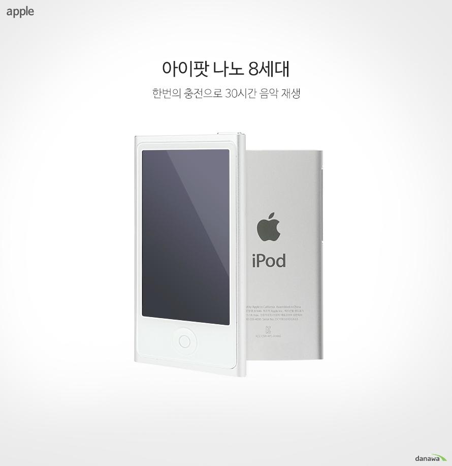 애플 아이팟 나노 8세대 한번의 충전으로 30시간 음악재생 제품 이미지 컷 더 큰 즐거움 멀티 터치 스크린 제품 상세 정보 제품명: 애플 아이팟 나노 2015 분류: MP3 컬러: 스페이스 그레이 , 실버, 골드, 핑크 메모리: 16GB 디스플레이: 2.5인치 멀티터치스크린 사이즈: 76.5x39.6x5.4mm / 31g 내장 기능: FM라디오/ Nike+ 지원 연결포트: 라이트닝 블루투스: 4.0 배터리 사용시간: 오디오: 30시간 동영ㅅ앙: 3.5 시간  지원 오디오 형식: ACC(8~320Kbps), ACC, HE-AAC, MP3, MP3 VBR, Audible, AIFF, WAV