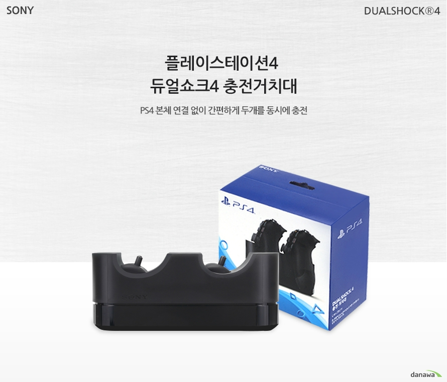 플레이스테이션4 듀얼쇼크4 충전거치대 PS4 본체 연결 없이 간편하게 두개를 동시에 충전 제품 이미지 컷 본 자료의 저작권은 주식회사 다나와에 있으며 동의 없이 무단 복제 및 가공 임의로 사용시 법에 의한 처벌을 받을 수 있습니다. SIE 정품 충전거치대와 함께하면 더욱 즐겁게 게임을 즐길 수 있습니다 제품상세정보  제품명: DUALSHOCK4 충전 거치대 분류:충전겸용 거치대 크기:약 45mm x 55.5mm x 135mm (가로x높이x세로) 무게:약 230g 제품구성:충전 거치대 1 / AC 어댑터 1 / AC전원코드 1 제조원:소니 인터랙티브 엔터테인먼트 SIE Inc. 제조국:중국 KC인증번호:MSIP-REI-SCE-CUH-ZDC1 제품의 외관 사양 등은 사전 예고 없이 변경될 수 있으며, 색상은 보시는 모니터에 따라 다를 수 있습니다 구입처에 따라 취급여부가 다를 수 있음을 알려드립니다