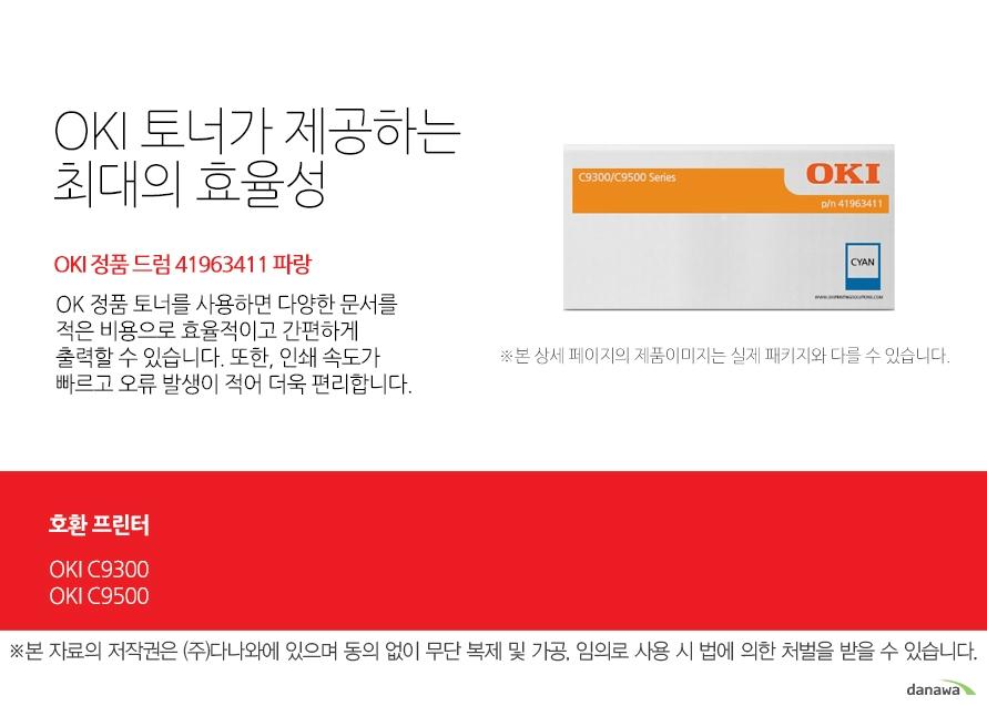 OKI 토너가 제공하는 최대의 효율성 정품 드럼 41963411 파랑 OK 정품 토너를 사용하면 다양한 문서를 적은 비용으로 효율적이고 간편하게 출력할 수 있습니다. 또한, 인쇄 속도가 빠르고 오류 발생이 적어 더욱 편리합니다.  호환 프린터 OKI C9300 OKI C9500 섬세한 인쇄 품질 OKI 정품 토너를 사용한 프린터는 빠르고 정밀하며 섬세한 출력 결과물을 제공합니다. 신뢰성 높은  인쇄기술로  높은 품질,그리고 고장 없는 출력 환경을 경험하세요. 밝은 색, 어두운 색 모두 진하고 선명하게 프린트하므로 디자인과 같은 작업 환경에서 최적의 결과물을 얻을 수 있습니다.