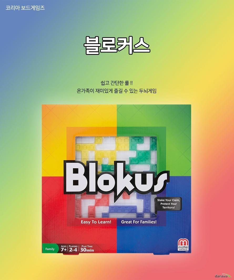 코리아 보드게임즈 블로커스 쉽고 간단한 룰 온가족이 재미있게 즐길 수 있는 두뇌게임 게임방법 1. 한가지 컬러를 선택합니다. 컬러를 선택한후 각각 같은 컬러로 구성된 21개의 블록을 가집니다. 모든 블록은 서로 다른 모양 자신의 차례가 되면 블록 하나를 골라 보드위에 올려놓습니다. 첫번째 블록은 항상 게임판 모서리에 놓을 수 있습니다. 단 한가지의 규칙 다음 차례부터 놓는 블록은 이미 놓여진 자신의 블록과 꼭지점에만 닿도록 놓아야합니다. 자신의 블록끼리 변이 닿아서는 안됩니다. 다른 플레이어의 블록과는 어떻게 맞닿아도 블록을 놓을 수 있습니다. 3. 우승자 결정 모든 플레이어가 블록을 놓을 수 없게되면 게임이 종료됩니다. 게임이 끝났을때 각 플레이어는 자신의 남은 블록의 칸 수를 세어 칸수가 가장 적은 플레이어가 승리합니다. 2인게임 2명이 게임을 할 때 한명이 두 컬러를 선택하여 번갈아가며 진행합니다. 블록를 놓는 규칙과 게임 종료 규칙은 4인게임과 동일합니다. 게임이 끝났을때, 각 플레이어가 선택한 두 색깔이 남은 블록의 칸 수를 세어 합한 후, 남은 칸이 적은 사람이 승리합니다. 3인게임 3명이 게임을 할 때, 각자 한 컬러를 선택한 후, 남은 컬러 블록도 한 쪽에 잘 모아놓습니다. 이 때, 이 블록은 중립블록이 됩니다. 각자의 차례에는 누구나 자신의 블록은 놓는 대신에 중립 블록은 선택하여 놓을 수 있습니다. 중립 블록을 놓는 규칙도 보통 블록 규칙과 같습니다. 게임이 끝났을때, 남은 자신의 블록 칸 수가 가장 적은 사람이 승리하며, 중립 블록의 남은 개수는 무시해도 좋습니다. 스펙 제조회사 코리아보드게임즈 종류 보드게임 사용인원 2~4명 대상연령 만8세이상 소요시간 30분 구성 게임판, 블록 84개