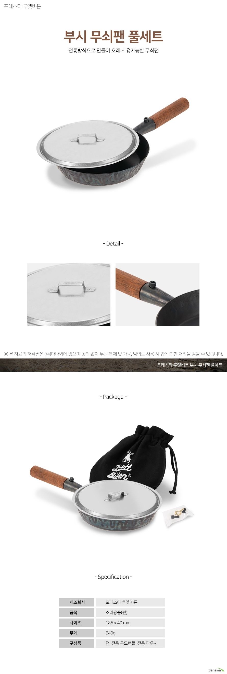 포레스타 루엣비든 부시 무쇠팬 풀세트 전통방식으로 만들어 오래 사용가능한 무쇠팬 제조회사 포레스타 루엣비든 품목 조리용품(팬) 사이즈 185x40mm 무게 540g 구성품 팬, 전용 우드핸들, 전용 파우치