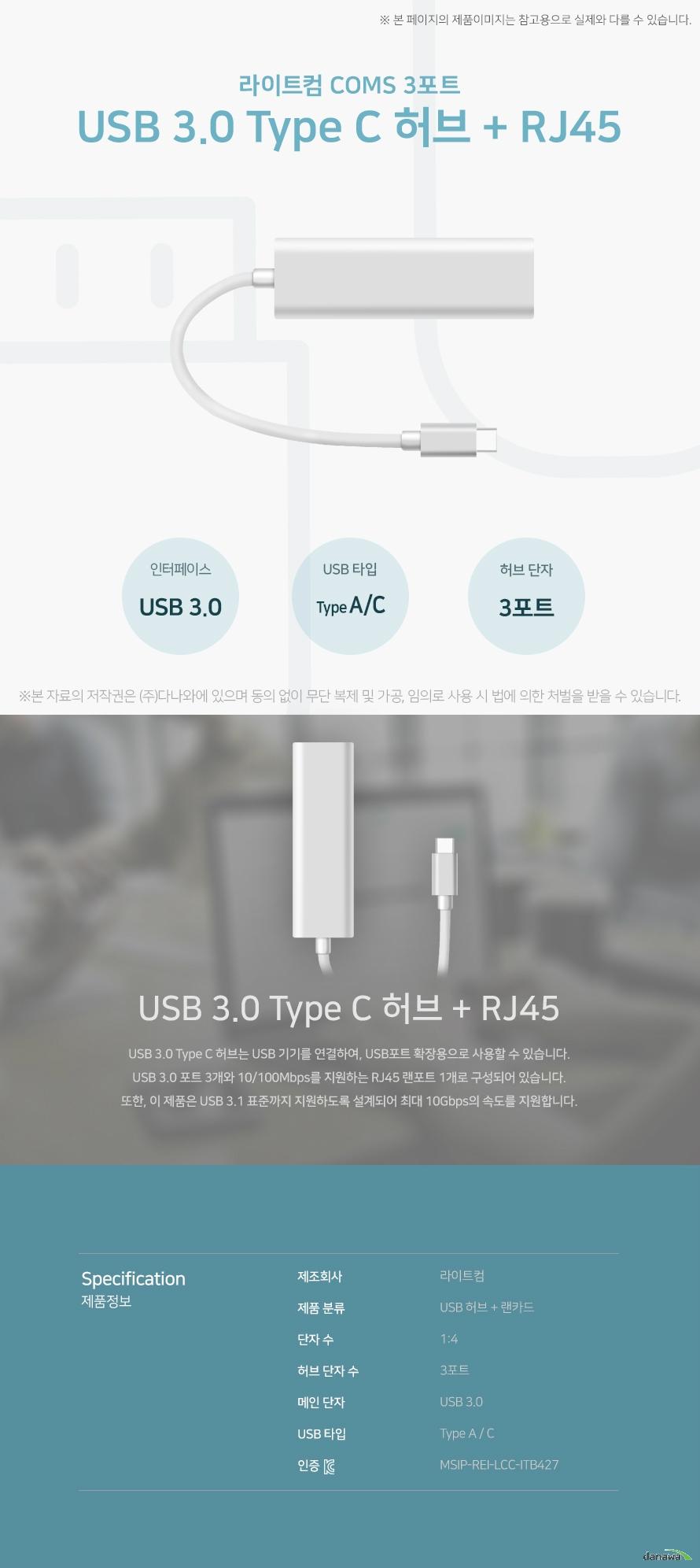 라이트컴 컴스 3포트 USB 3.0 Type C 허브 + RJ45 USB 3.0 Type C 허브 + RJ45 USB 3.0 Type C 허브는 USB 기기를 연결하여, USB 포트 확장용으로 사용할 수 있습니  다. USB 3.0 포트 3개와 10/100Mbps를 지원하는 RJ45 랜포트 1개로 구성되어 있습니다. 또한, 이 제품은 USB 3.1 표준까지 지원하도록 설계되어 최대 10Gbps의 속도를 지원합  니다. 스펙 제조회사 라이트컴 제품 분류 USB 허브 + 랜카드 단자 수 1:4 허브 단자 수 3포트 메인 단자 USB 3.0 USB 타입 Type A/C KC인증 MSIP-REI-LCC-ITB427