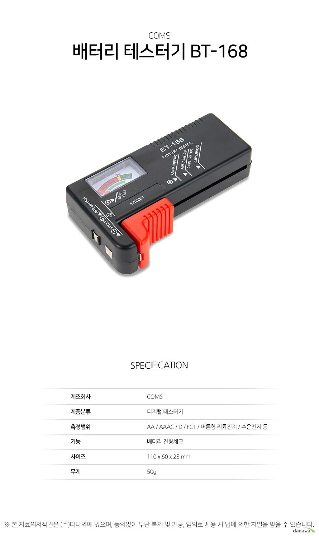 COMS 배터리 테스터기 BT-168 스펙 제조회사 COMS 제품분류 디지털 테스터기 측정범위 AA / AAAC / D / FC1 / 버튼형 리튬전지 / 수은전지 등 기능 배터리 잔량체크 사이즈 110x60x28mm 무게 50g