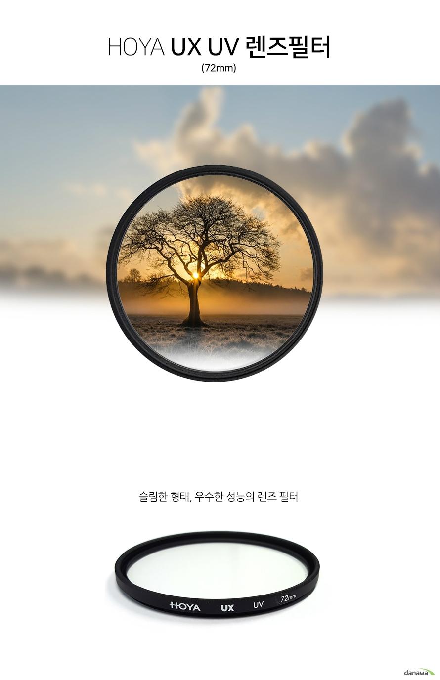 HOYA UX UV 렌즈필터 72mm 슬림한 형태, 우수한 성능의 렌즈 필터 스펙 제조회사 호야 제품분류 렌즈필터(MCUV필터) 렌즈구경 72mm 특징 슬림형, 멀티코팅, 자외선차단, 반사방지, 발수 투과율 98% 제조국 필리핀