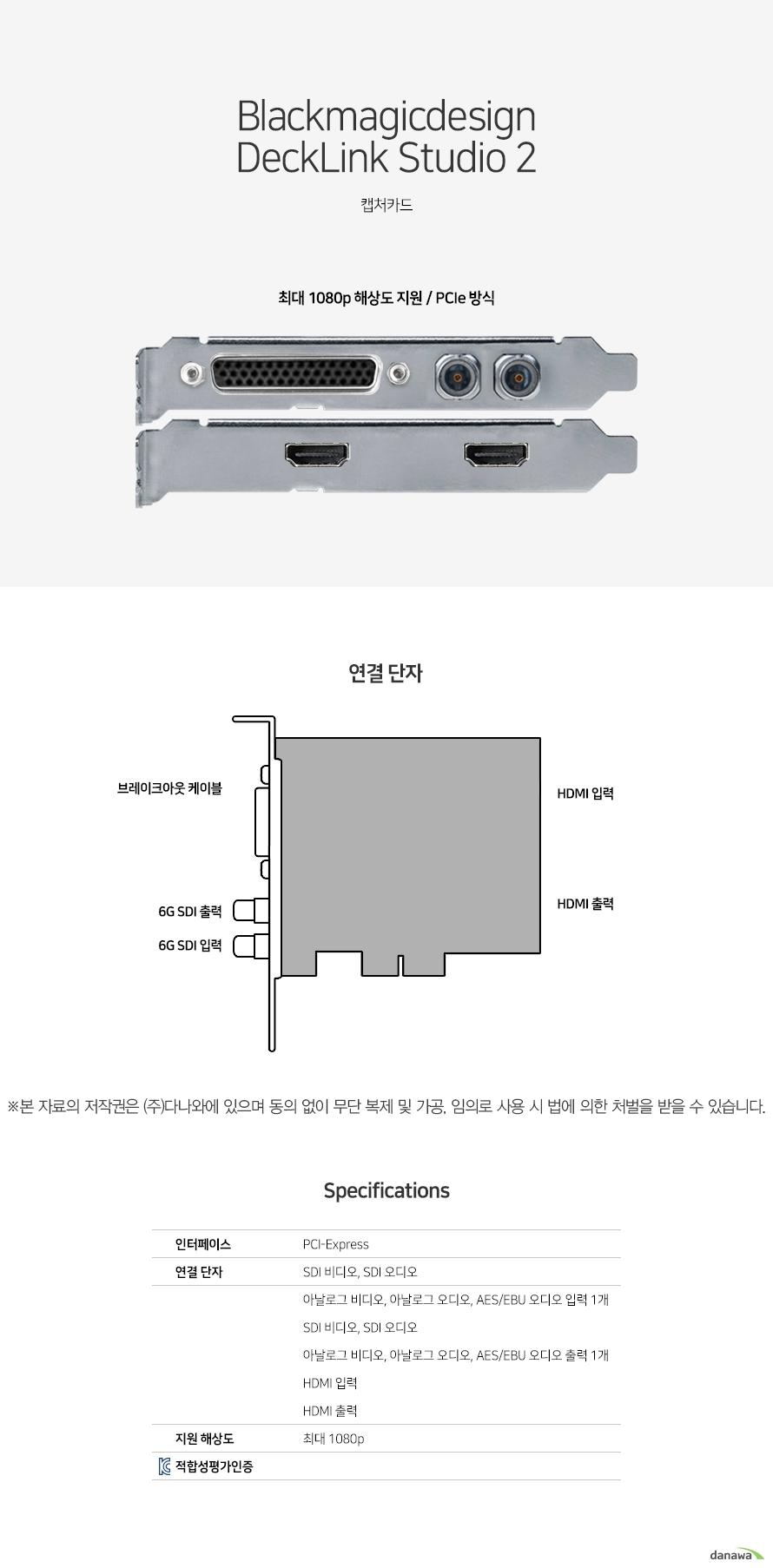 Blackmagicdesign DeckLink Duo   캡처카드 최대 1080p 해상도 지원 / PCIe 방식