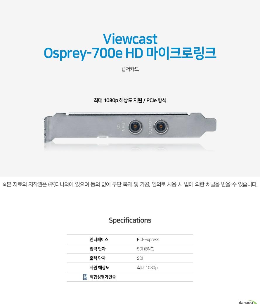 Viewcast Osprey-700e HD 마이크로링크  캡처카드 최대 1080p 해상도 지원 / PCIe 방식