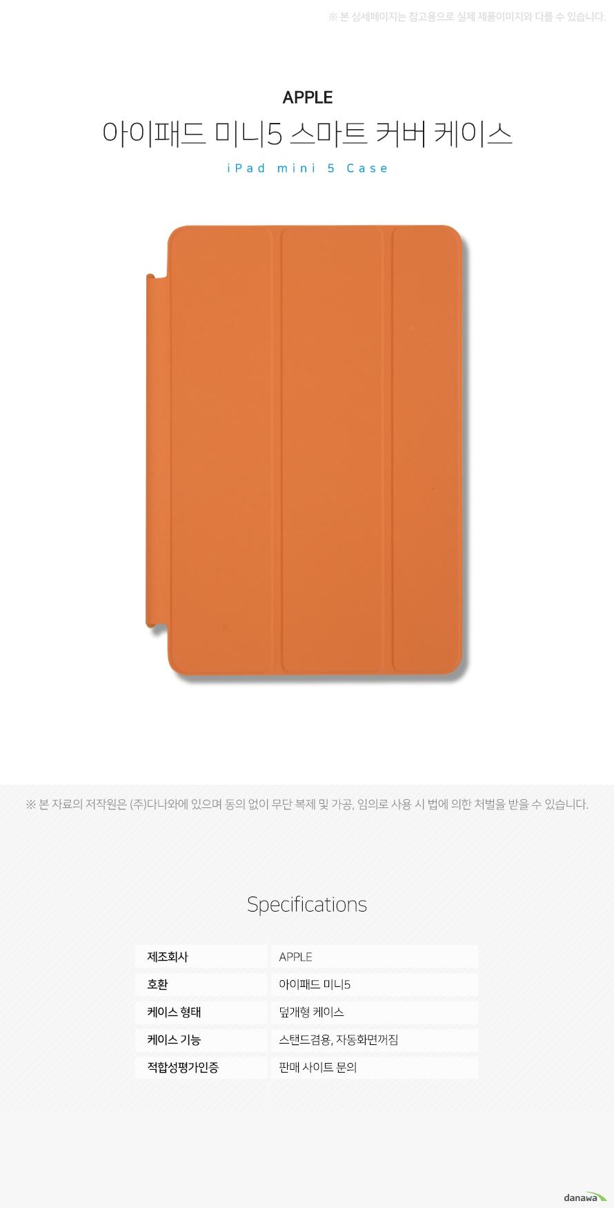 APPLE 아이패드 미니5 스마트 커버 케이스 상세 스펙 태블릿케이스 / 덮개형 케이스 / 스탠드겸용 / 자동화면꺼짐