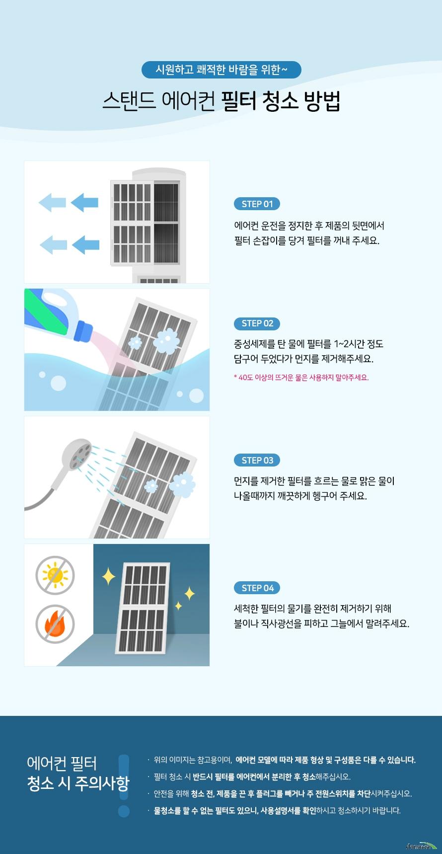 LG전자 WHISEN 에어컨 인공지능 스마트케어 인공지능 스스로 학습으로  사용자에게 딱 맞는 시원함  듀얼 인버터 마이크로 제어 개별 운전이 가능한 듀얼 인버터로  에너지와 전기료 절약 아이스쿨파워 냉방 4도 더 차가운 바람으로 30분 쾌속 냉방 포커스바람 한쪽 방향으로만 바람을 고정시켜 집중적으로 쾌속 냉방 아이스 쿨파워 쾌속 냉방 4도 더 차가운 바람으로 30분간 강력하게 실내 전체를 쾌속 냉방하여 일반 냉방 대비 희망 온도에 더 빠르게 도달합니다. 목표 온도 18도, 바람 강풍 설정 시 비교, 자사 동일 제품 내 냉방 기능 비교  바람 온도는 실내 환경에 따라 다를 수 있습니다. 제품 내 열교환기 통과 시 측정 온도로 실제 사용 환경에 따라 차이가 있을 수있습니다.  듀얼 맞춤 제습기능 장마철 높은 습도로 불쾌지수가 높아질 때 습도 센서가 이를 감지하여  장소에 딱 맞는 쾌적한 실내환경을 유지할 수 있습니다. 인공지능 스마트케어 에어컨이 스스로 실내온도를 감지하고 운전모드,  바람세기 등을 자동으로 선택하여 실내를 가장 쾌적하게 만들어 줍니다. 온도 센서가  환경을 분석하고 사용 패턴까지 분석하여 맞춤 냉방을 스마트하게 도와줍니다. 환경 분석 에어컨의 온도 센서가 실내 환경을 분석하고, 스스로 환경에 맞게  적정 온도를 조절하여 에너지 절약을 도와줍니다. 스마트케어 환경 분석 시원해지는데 시간이 많이 걸리는 넓거나 더운 집에서는 중간 세기의 바람으로 냉방에 집중하고, 냉기 유지가 잘되는 집에는 희망온도를 올려 절전에 집중하는 기술입니다.사용 패턴 분석아기가 있는 환경, 어르신이 계신 시간 등의 온도, 풍향을 에어컨이 기억하고 사용패턴을 분석하여 스스로 설정합니다. 맞춤 온도 패턴 학습 사용자가 주로 설정하는 냉방 온도를 학습하여 온도를 조절하지 않아도 사용자가 선호하는 온도로 미리 설정해줍니다. 패턴학습은 과냉방 방지를 위해 쾌적온도 25도     이상의 온도 변경 패턴만 분석합니다. 듀얼 인버터 마이크로 제어 에어컨이 공간에 맞는 냉방 온도를 계산한 맞춤형 냉방을 위해 듀얼 인버터 제어로  필요한 만큼한 냉방을 구동하여 소모되는 에너지와 전기료를 절약합니다.인공지능 마이크로 제어 휘센이 우리집에 맞는 최적의 냉방 온도를 계산해줍니다. 정밀한 인버터 제어가 필요한 만큼만 정확하게 움직여  온도 변동 시 소모되는 에너지를 절약합니다. 스마트폰으로 어디서나 스마트 에어 컨트롤Wi-Fi가 탑재된 에어컨으로 집 안과 밖 어디서나 스마트 에어 컨트롤이 가능합니다. 사용 전력량 확인, 필터 교체 관리 등 원격제어와 모니터링이 가능합니다.