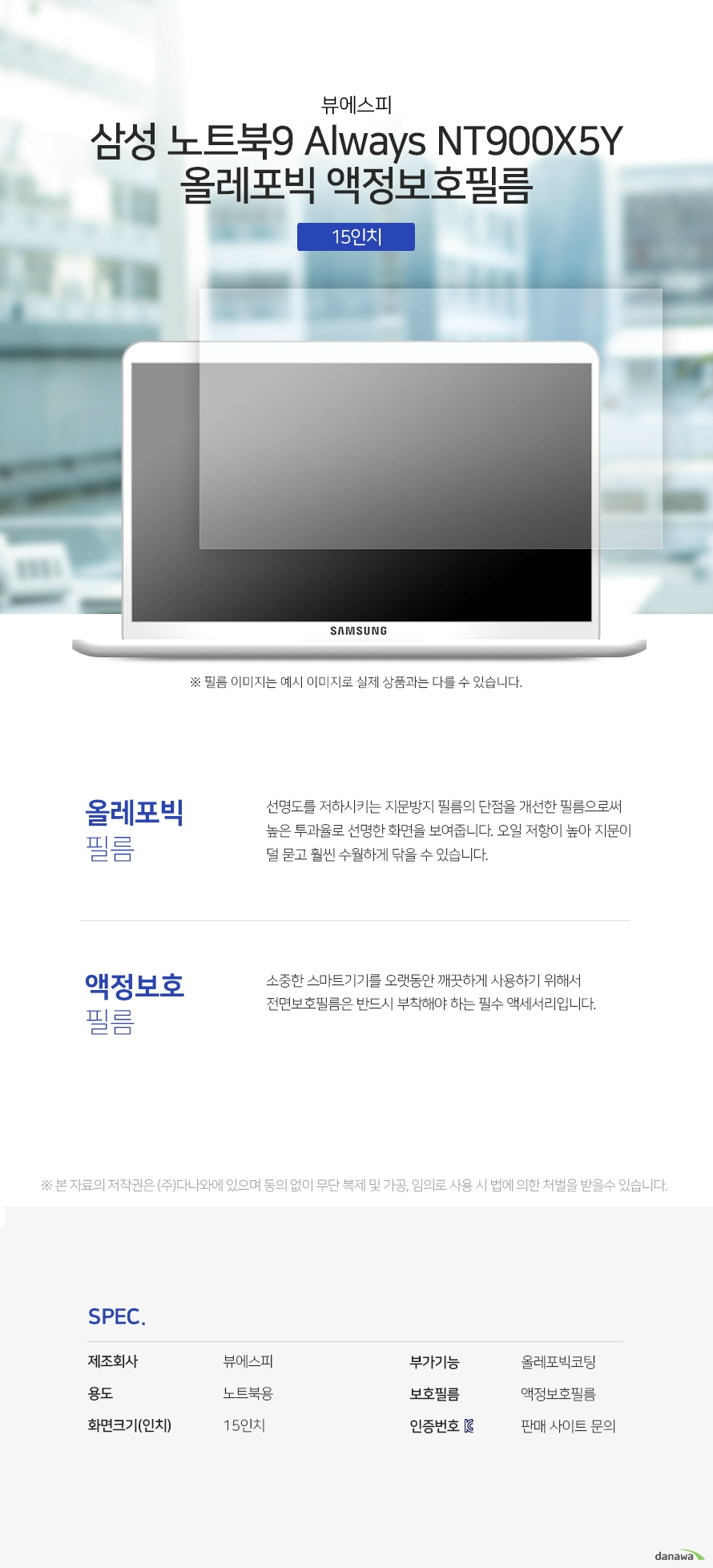 뷰에스피 삼성 노트북9 Always NT900X5Y 올레포빅 액정보호필름 상세 스펙 액정보호용품 / 노트북용 / 액정보호필름 / 15인치 / 올레포빅코팅