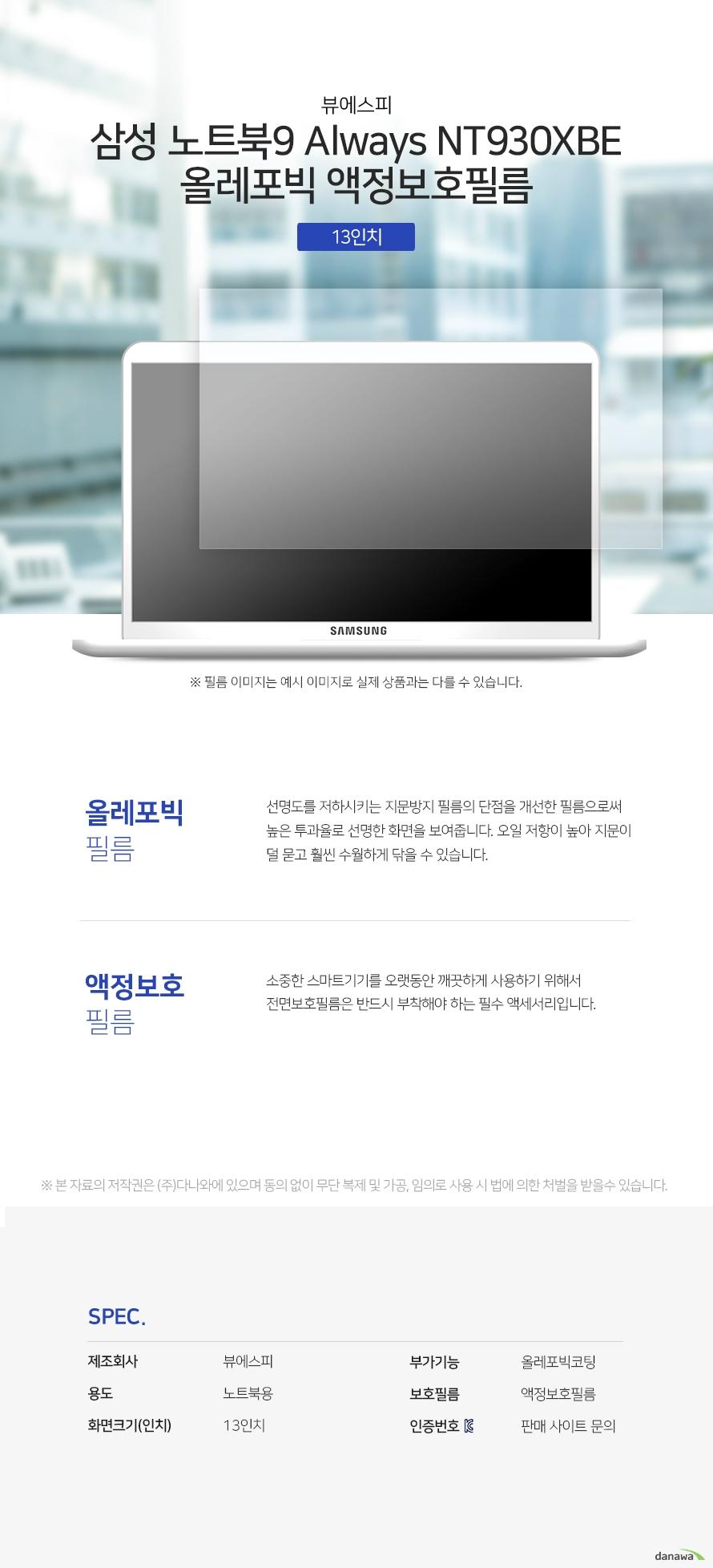 뷰에스피 삼성 노트북9 Always NT930XBE 올레포빅 액정보호필름 상세 스펙 액정보호용품 / 노트북용 / 액정보호필름 / 13인치 / 올레포빅코팅