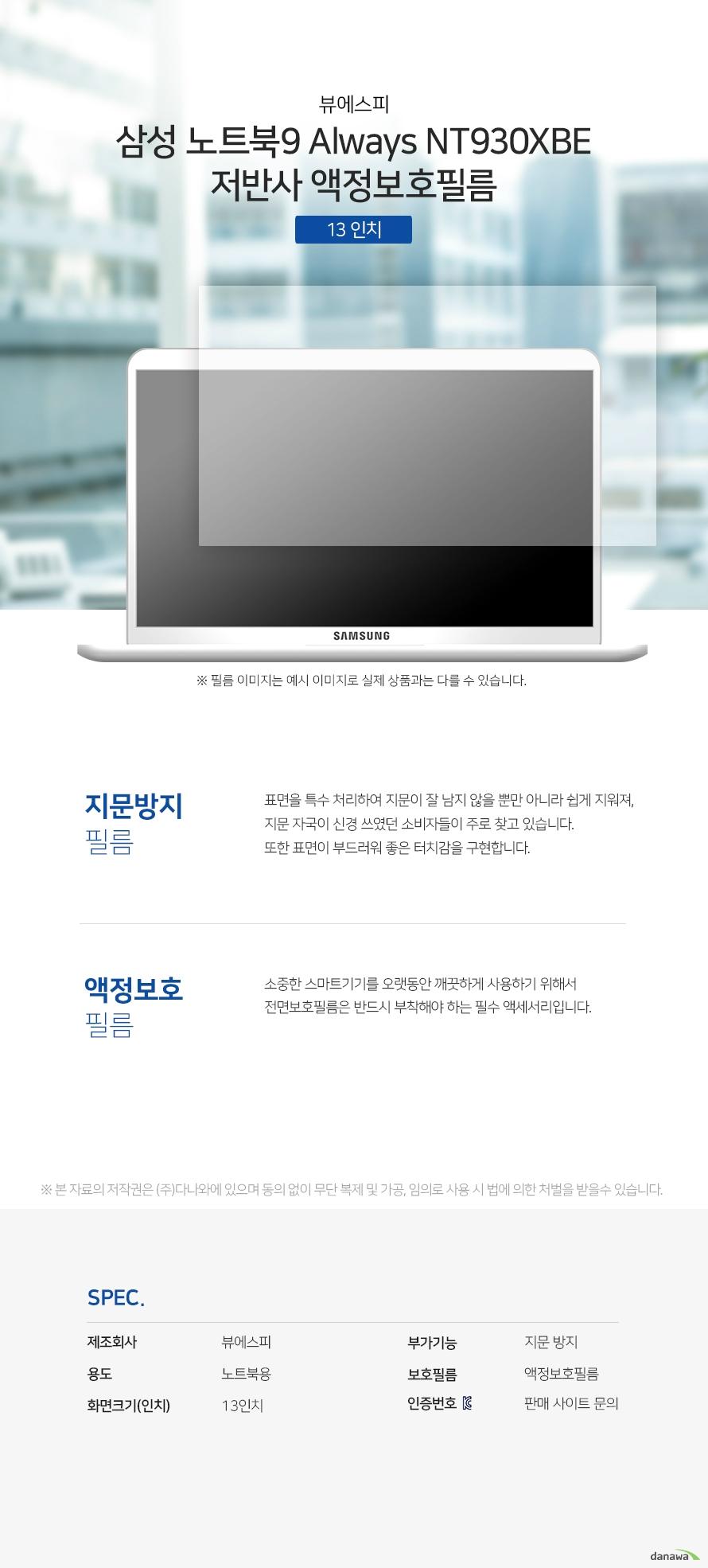 뷰에스피 삼성 노트북9 Always NT930XBE 저반사 액정보호필름 상세 스펙 액정보호용품 / 노트북용 / 액정보호필름 / 13인치 / 지문방지