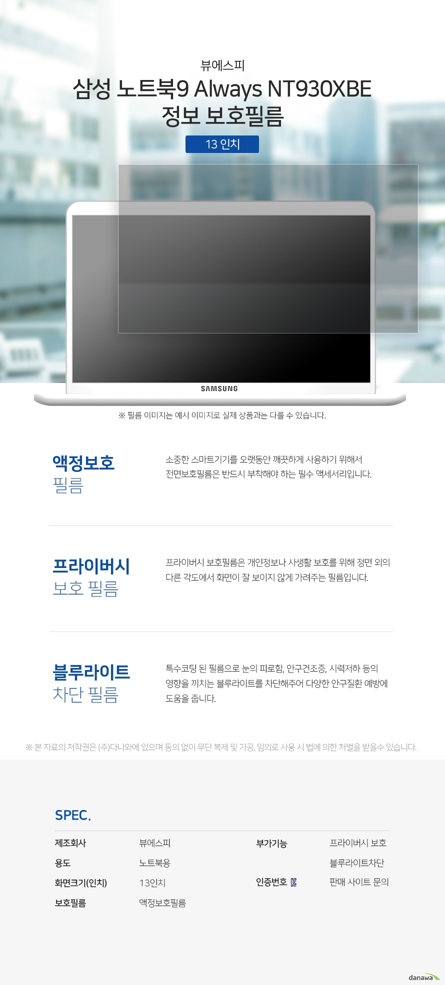 뷰에스피 삼성 노트북9 Always NT930XBE 정보 보호필름 상세 스펙 액정보호용품 / 노트북용 / 액정보호필름 / 13인치 / Privacy보호 / 블루라이트차단