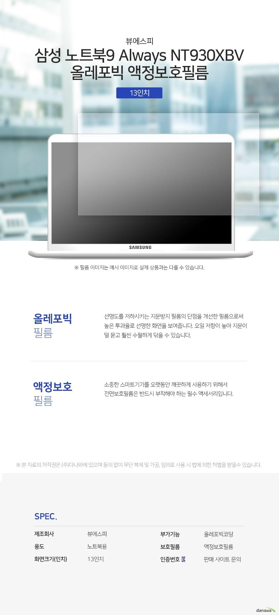 뷰에스피 삼성 노트북9 Always NT930XBV 올레포빅 액정보호필름 상세 스펙 액정보호용품 / 노트북용 / 액정보호필름 / 13인치 / 올레포빅코팅