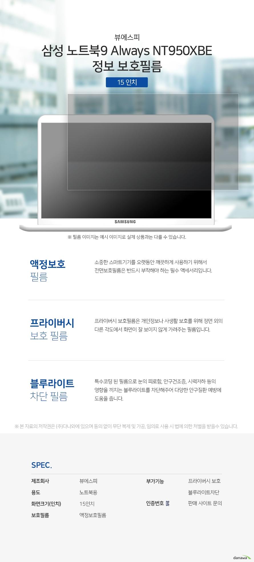 뷰에스피 삼성 노트북9 Always NT950XBE 정보 보호필름 상세 스펙 액정보호용품 / 노트북용 / 액정보호필름 / 15인치 / Privacy보호 / 블루라이트차단