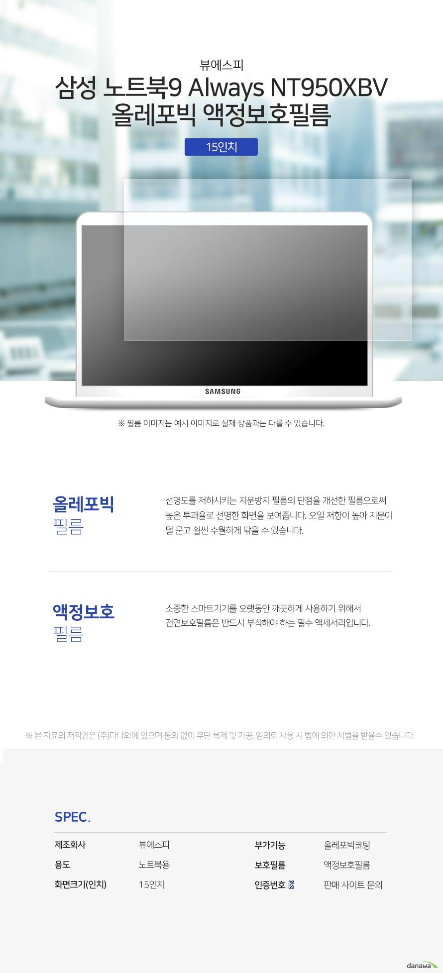 뷰에스피 삼성 노트북9 Always NT950XBV 올레포빅 액정보호필름 상세 스펙 액정보호용품 / 노트북용 / 액정보호필름 / 15인치 / 올레포빅코팅