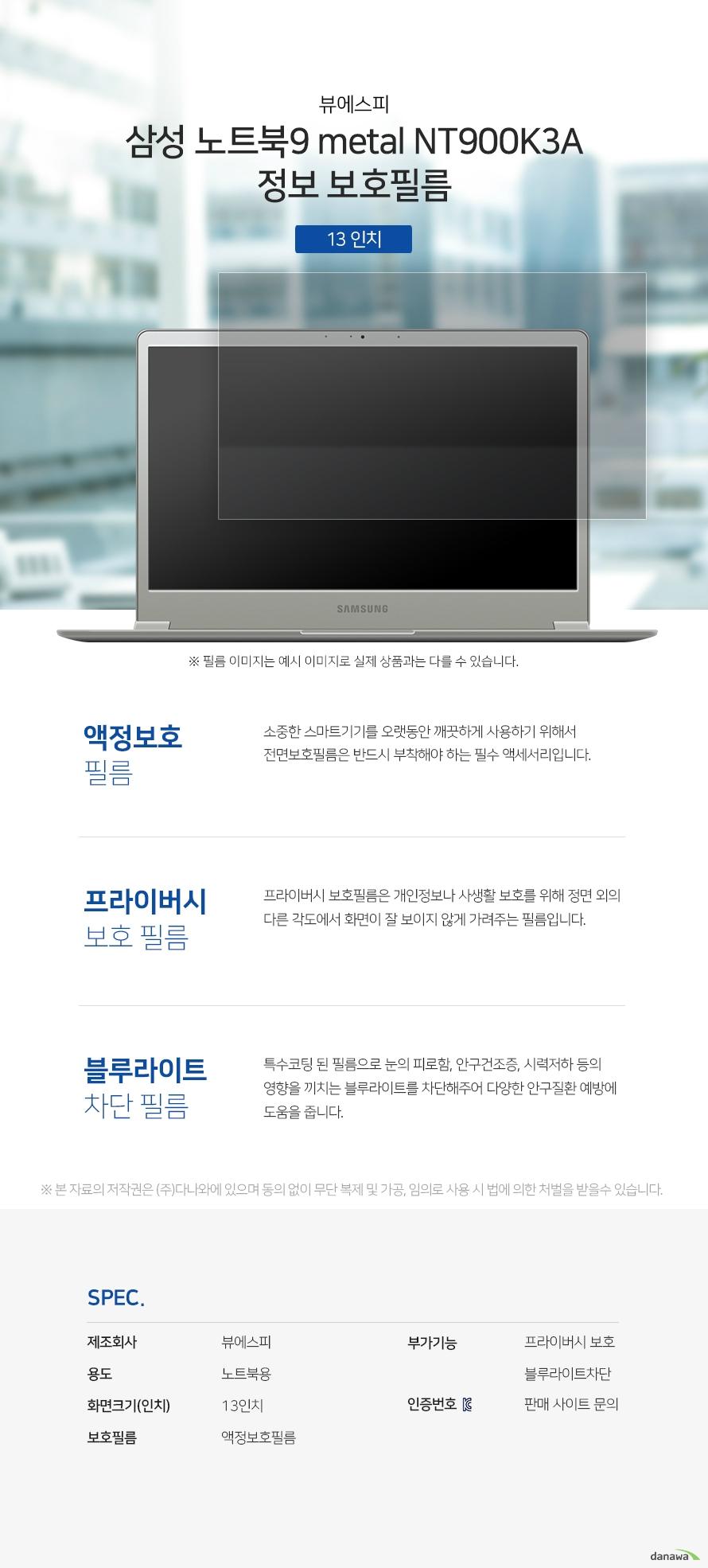 뷰에스피 삼성 노트북9 metal NT900K3A 정보 보호필름