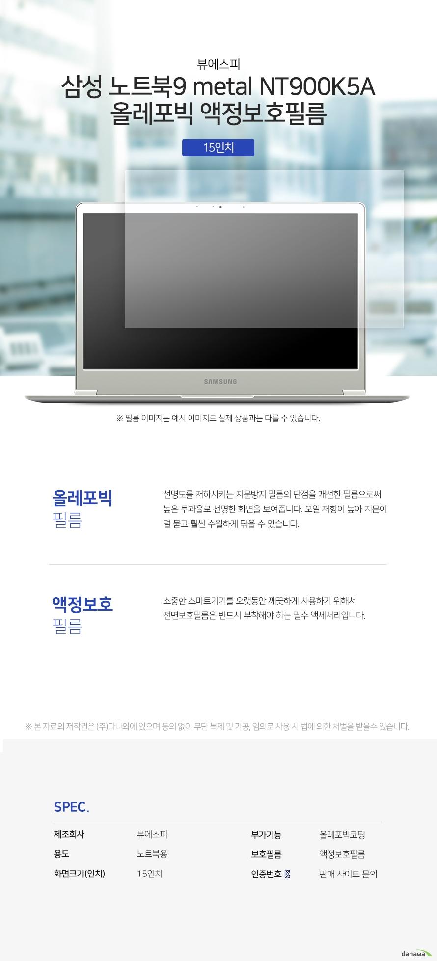 뷰에스피 삼성 노트북9 metal NT900K5A 올레포빅 액정보호필름 상세 스펙 액정보호용품 / 노트북용 / 액정보호필름 / 15인치 / 올레포빅코팅