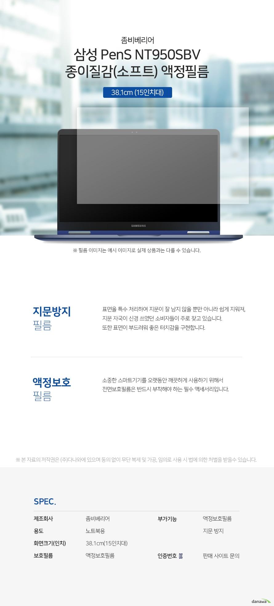 좀비베리어 삼성 PenS NT950SBV 종이질감(소프트) 액정필름 상세 스펙 액정보호용품 / 노트북용 / 액정보호필름 / 호환 크기: 38.1cm(15인치대) / 지문방지