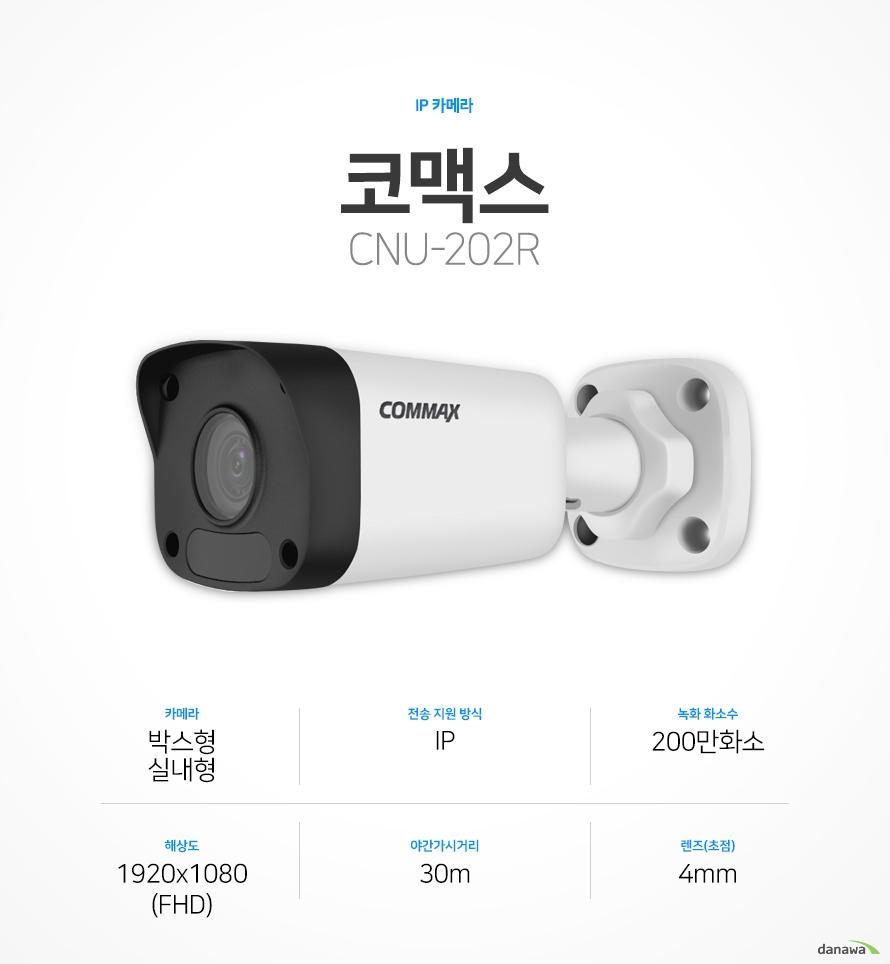 IP 카메라 코맥스 CNU-202R 카메라 박스형 실내용, 전송 지원 방식 IP, 녹화 화소수 200만화소, 해상도 1920x1080(FHD), 야간가시거리 30m, 렌즈(초점)4mm