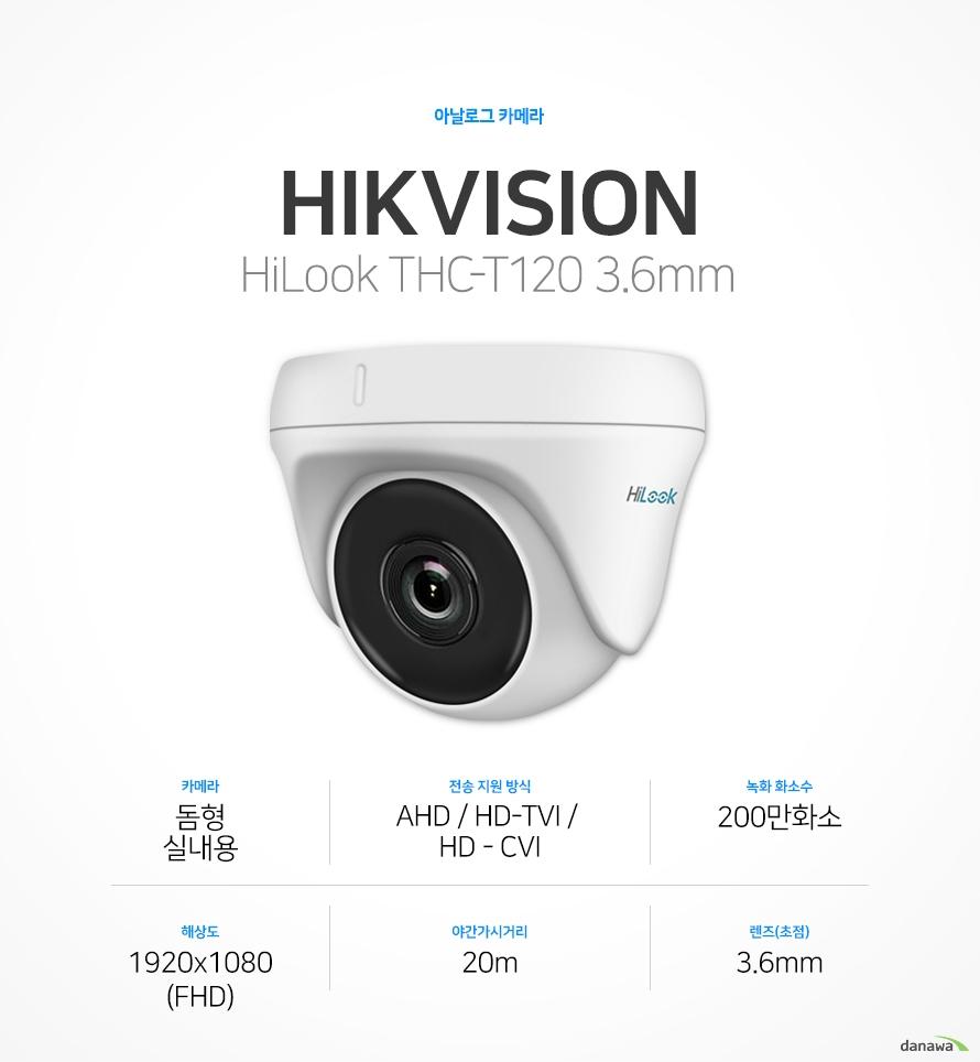 아날로그 카메라 HIKVISION HiLook THC-T120 3.6mm 카메라 돔형 실내용, 전송 지원 방식 AHD / HD-TVI / HD-CVI, 녹화화소수 200만화소, 해상도 1920x1080(FHD), 야간가시거리20m, 렌즈(초점) 3.6mm