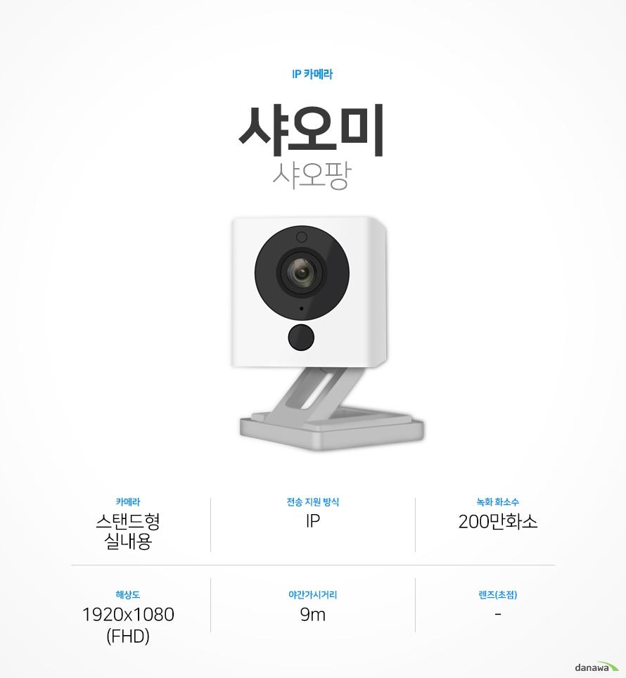 IP 카메라 샤오미 샤오팡 카메라 스탠드형 실내용, 전송 지원 방식 IP, 녹화 화소수 200만화소, 해상도 1920x1080(FHD), 야간가시거리 9m, 렌즈(초점)-
