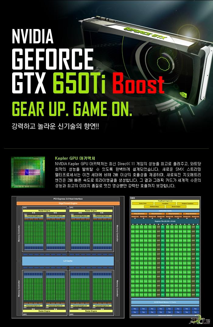 AXLE 지포스 GTX650 Ti Boost D5 2GB 해당 그래픽카드 부가설명이미지2