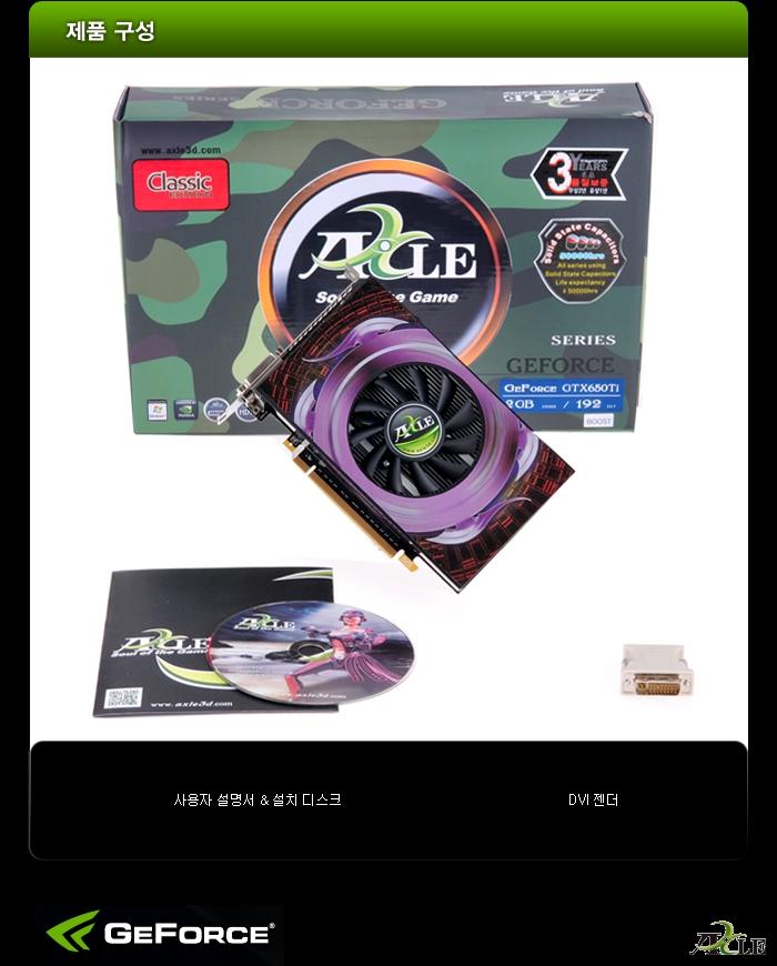 AXLE 지포스 GTX650 Ti Boost D5 2GB 구성품 이미지