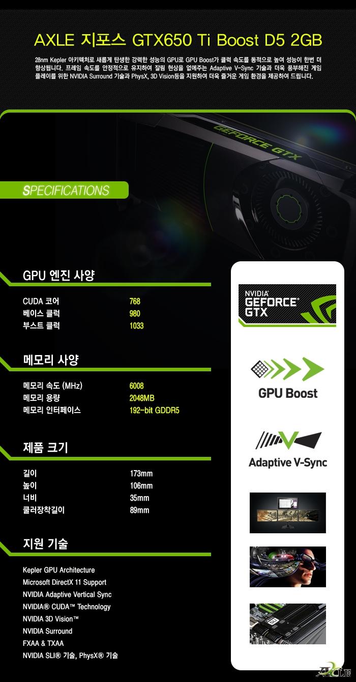 AXLE 지포스 GTX650 Ti Boost D5 2GB 상세스팩이미지
