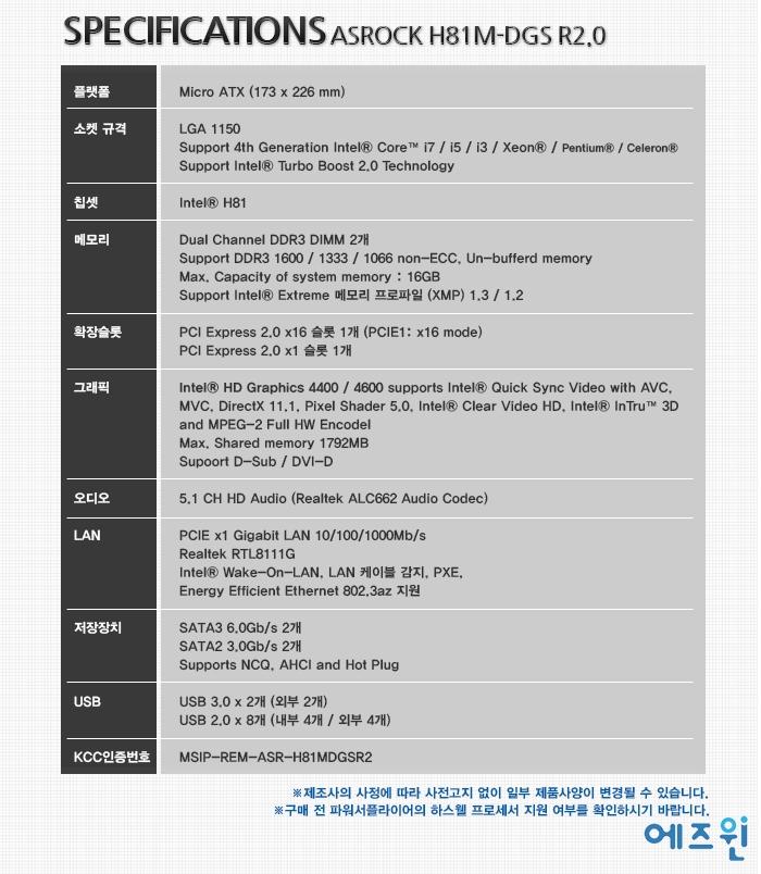 ASROCK H81M-DGS R2.0 제품 상세스펙