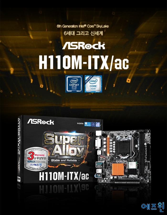 ARock H110M-ITX