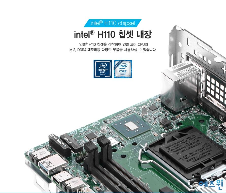 H110 칩셋