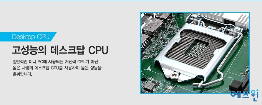 데스크탑 CPU 지원